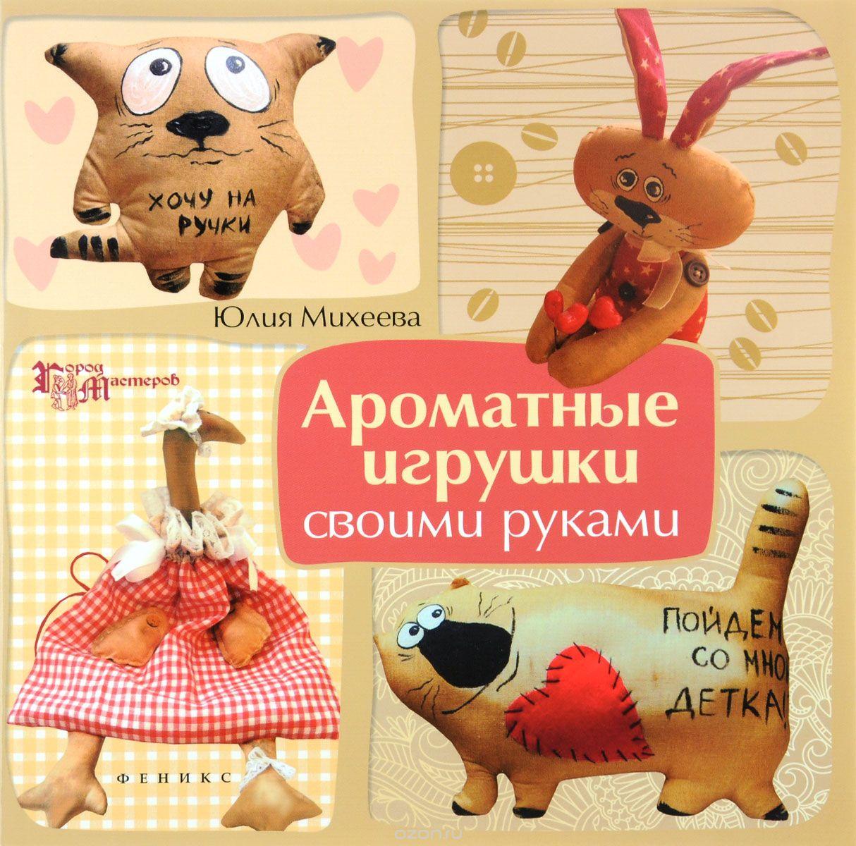 Ароматные игрушки своими руками, Юлия Михеева