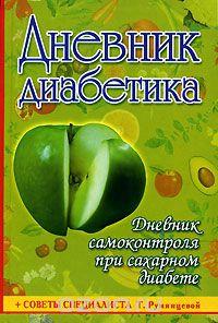Дневник диабетика. Дневник самоконтроля при сахарном диабете, Т. Румянцева
