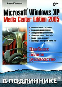 "Скачать книгу ""Microsoft Windows XP Media Center Edition 2005, Алексей Чекмарев"""