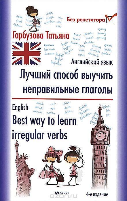 Три формы глагола в английском языке