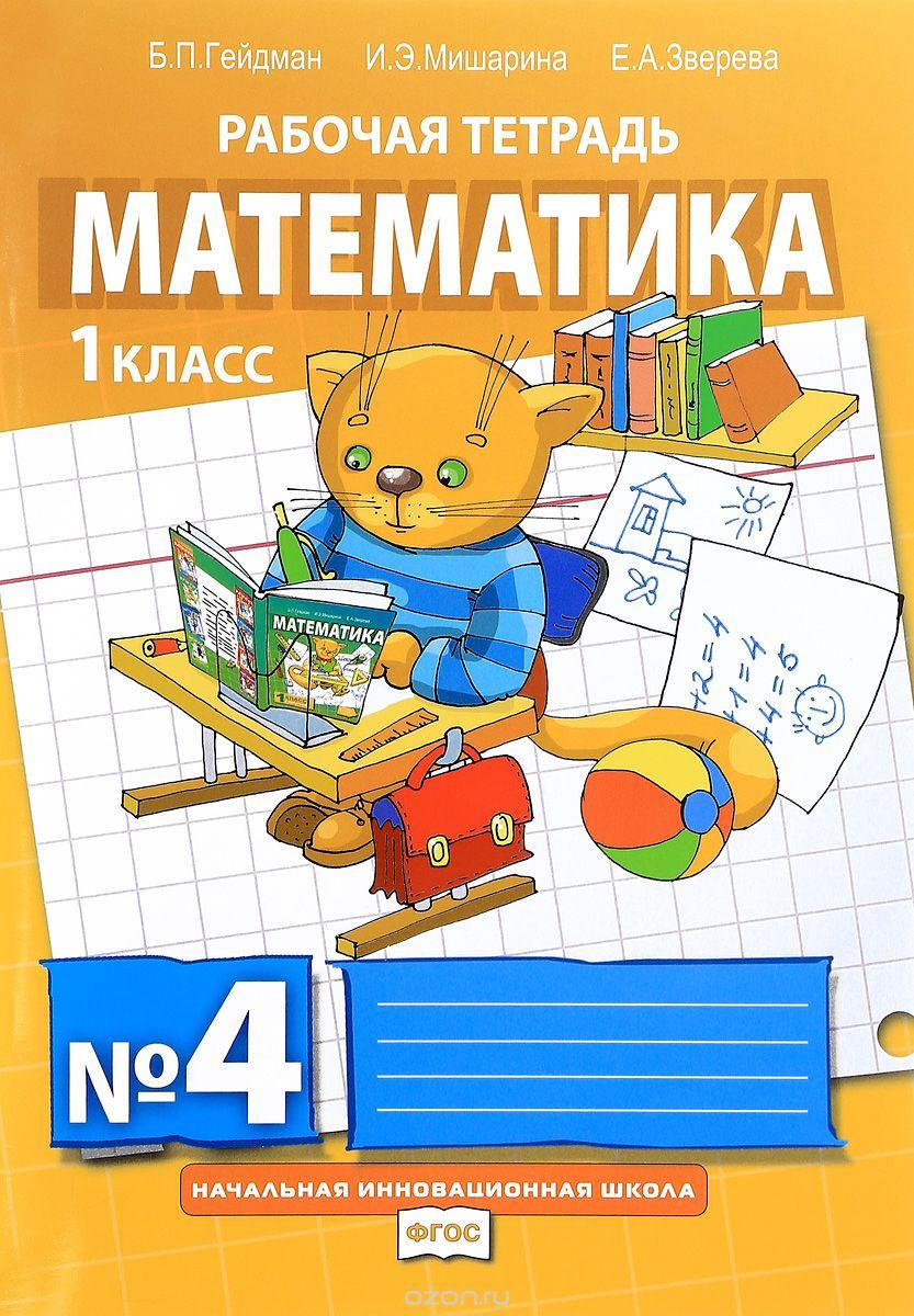 Рабочая тетрадь по математике 1 класс гейдман скачать