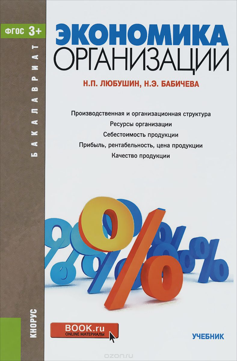 Книга экономика организации скачать