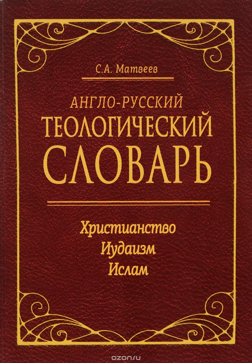 "Скачать книгу ""English-Russian Theological Dictionary: Christianity – Judaism - Islam / Англо-русский теологический словарь. Христианство - Иудаизм - Ислам, С. А. Матвеев"""